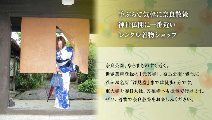 手ぶらで気軽に奈良散策。神社仏閣に一番近いレンタル着物ショップ